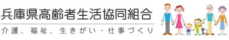 兵庫県高齢者生活協同組合