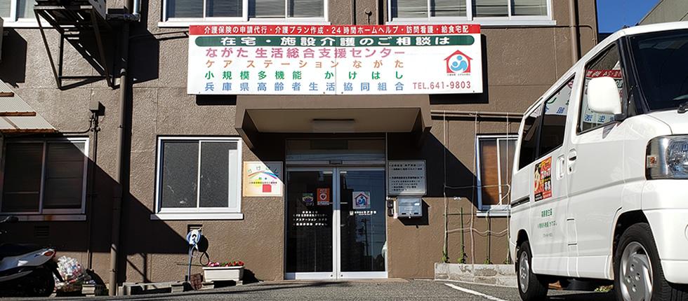 兵庫県高齢者生活協同組合 県本部